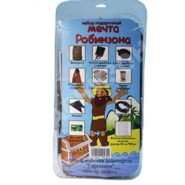 Подарочный набор «Мечта Робинзона»