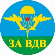 Наклейка с символикой ВДВ