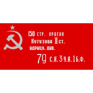 Флаг «Знамя Победы» (90x135 см)