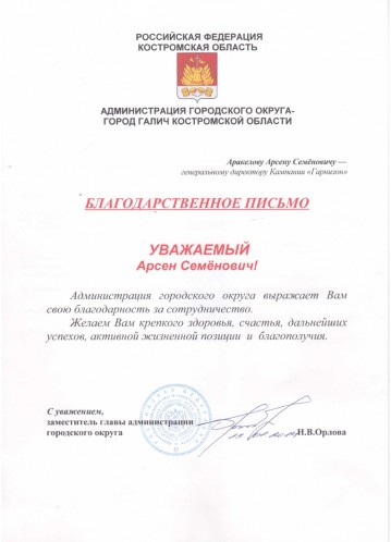 Администрация городского округа. г. Галич