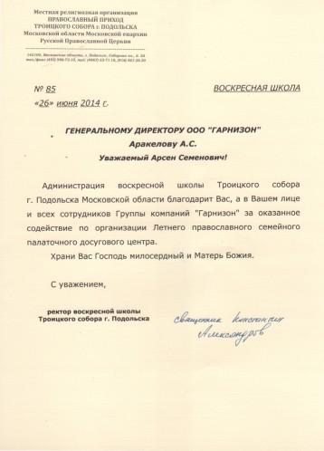 Воскресная школа Троицкого собора г. Подольска